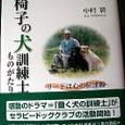 車椅子の犬訓練士ものがたり