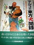 マルコの東方犬聞録 日本の犬にだけは生まれ変わりたくない!