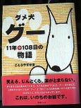 ダメ犬グー 11年+108日の物語
