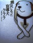 震災にあった盲導犬 クララ