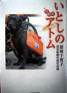 いとしの介助犬アトム