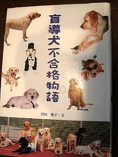 盲導犬不合格物語