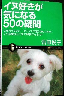 イヌ好きが気になる50の疑問